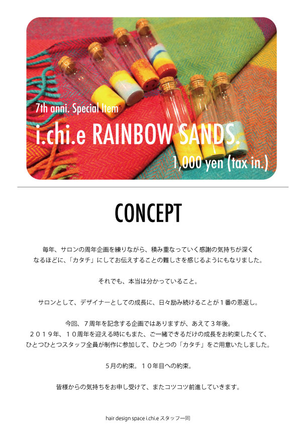 rainbowsand